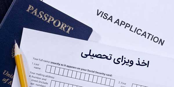 اقامت با ویزای تحصیلی