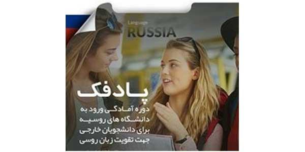 دوره های زبان مورد نیاز رشته داروسازی در روسیه